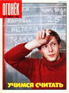 Огонёк 1990 №03