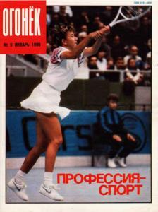 Огонёк 1990 №05