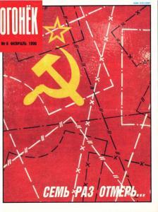 Огонёк 1990 №06