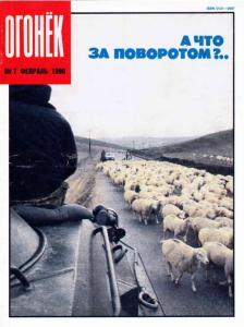Огонёк 1990 №07