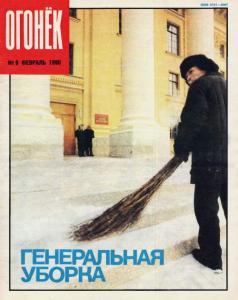Огонёк 1990 №09