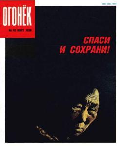 Огонёк 1990 №10