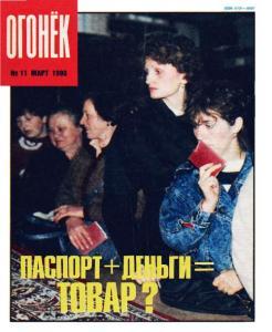 Огонёк 1990 №11