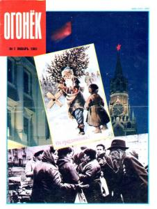 Огонек 1991 №01