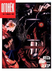 Огонёк 1991 №02