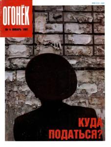 Огонек 1991 №04