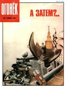 Огонёк 1991 №05