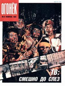 Огонек 1991 №06