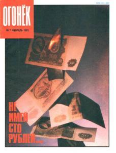 Огонёк 1991 №07