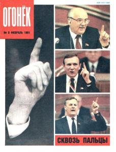 Огонек 1991 №08