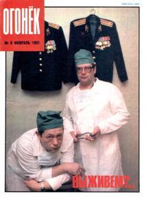 Огонёк 1991 №09