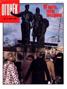 Огонёк 1991 №11