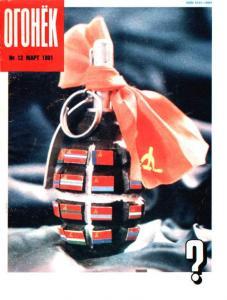 Огонёк 1991 №12