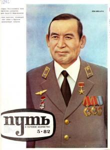 Путь и путевое хозяйство 1982 №05