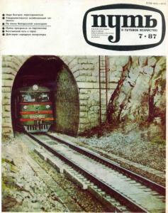 Путь и путевое хозяйство 1987 №07