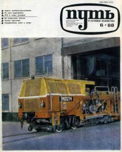 Путь и путевое хозяйство 1988 №06