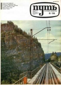 Путь и путевое хозяйство 1991 №06