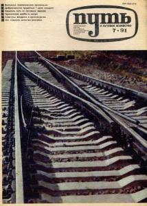 Путь и путевое хозяйство 1991 №07