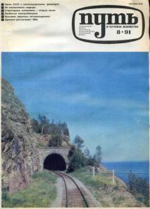 Путь и путевое хозяйство 1991 №08