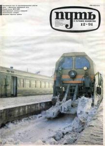 Путь и путевое хозяйство 1991 №12