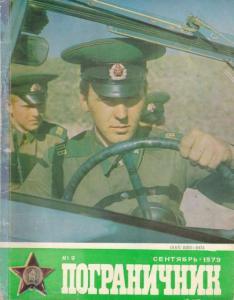 Пограничник 1979 №09