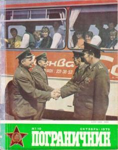 Пограничник 1979 №10