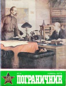 Пограничник 1979 №11