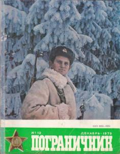 Пограничник 1979 №12
