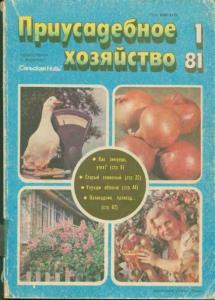 Приусадебное хозяйство 1981 №01