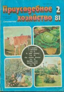 Приусадебное хозяйство 1981 №02