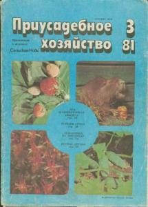 Приусадебное хозяйство 1981 №03