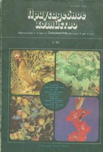 Приусадебное хозяйство 1981 №04