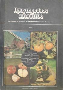 Приусадебное хозяйство 1981 №05