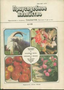 Приусадебное хозяйство 1981 №06