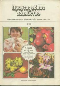 Приусадебное хозяйство 1982 №02