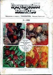 Приусадебное хозяйство 1982 №03