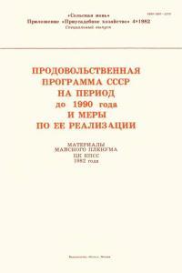 Приусадебное хозяйство 1982 №04