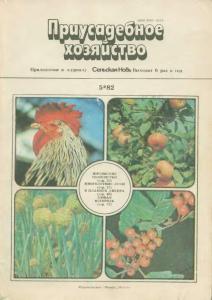 Приусадебное хозяйство 1982 №05