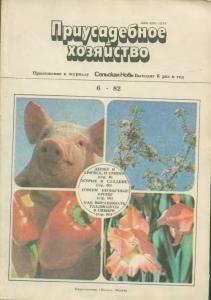 Приусадебное хозяйство 1982 №06