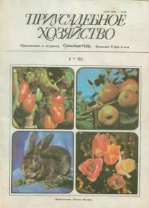 Приусадебное хозяйство 1983 №01
