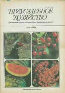 Приусадебное хозяйство 1984 №01