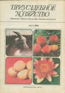 Приусадебное хозяйство 1984 №02