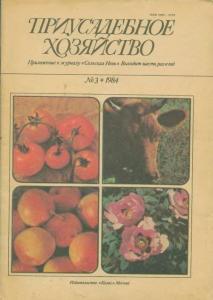 Приусадебное хозяйство 1984 №03