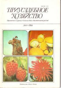 Приусадебное хозяйство 1984 №04