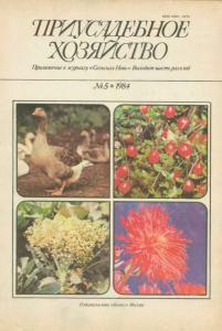 Приусадебное хозяйство 1984 №05
