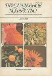 Приусадебное хозяйство 1984 №06