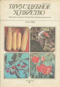 Приусадебное хозяйство 1985 №02