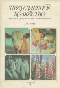 Приусадебное хозяйство 1985 №03