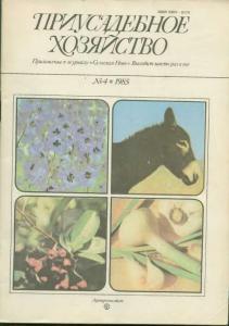 Приусадебное хозяйство 1985 №04