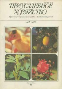 Приусадебное хозяйство 1985 №06